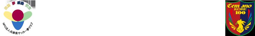 NPO法人 日本スポーツ夢クラブ